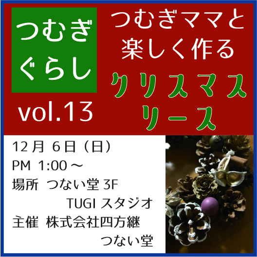 VOL.13 クリスマスリース